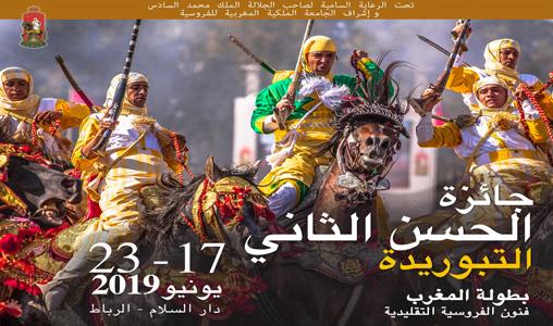 الدورة العشرين لجائزة الحسن الثاني للتبوريدة 17- 23 يونيو دار السلام - الرباط